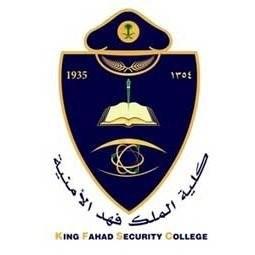 فتح باب القبول والتسجيل بكلية الملك فهد الأمنية على رتبة جندي أول نساء