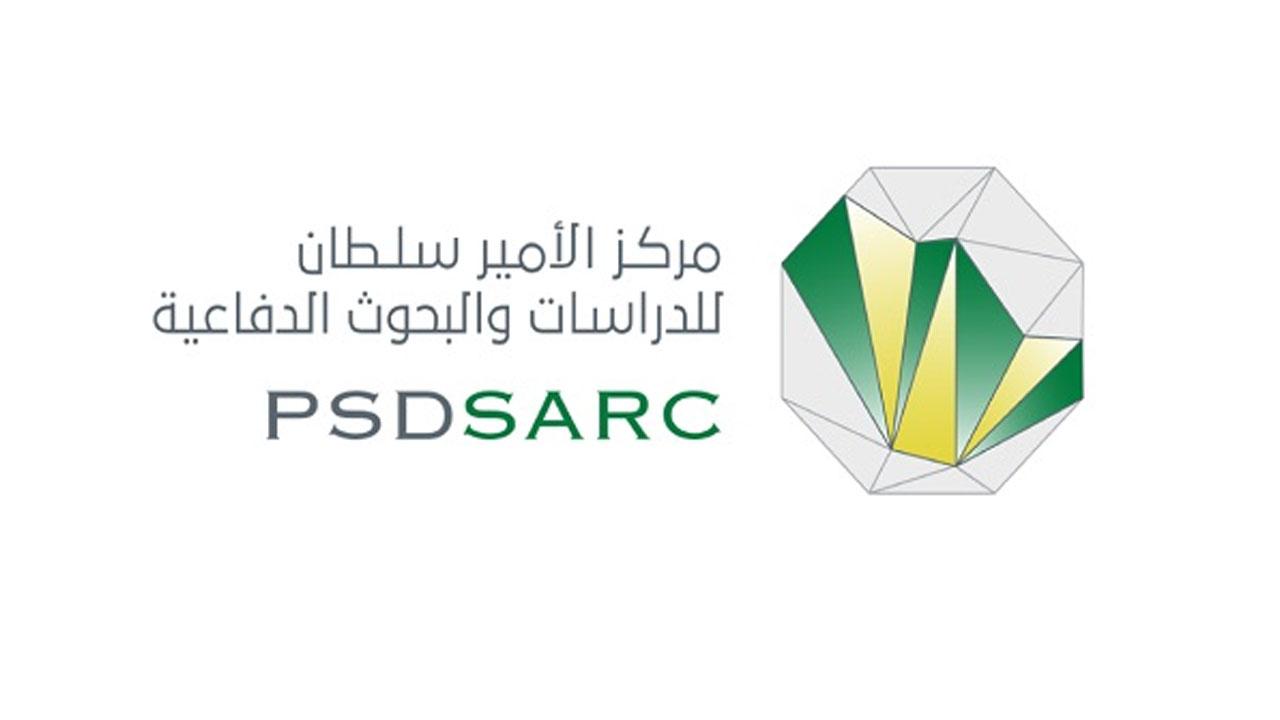 وظائف شاغرة لدى مركز الأمير سلطان للدراسات والبحوث