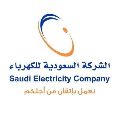 وظائف شاغرة توفرها الشركة السعودية للكهرباء