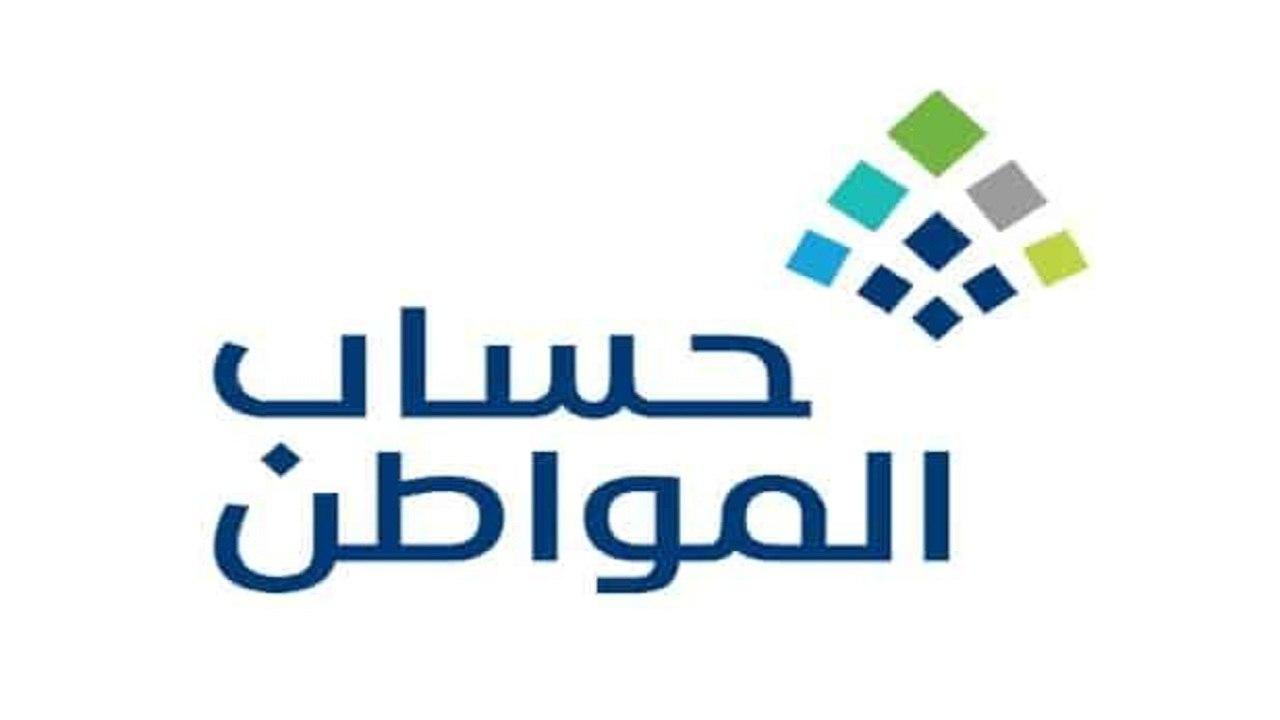 «حساب المواطن» يبدأ استقبال طلبات الاعتراض على مبالغ استحقاق الدعم للدفعة 39