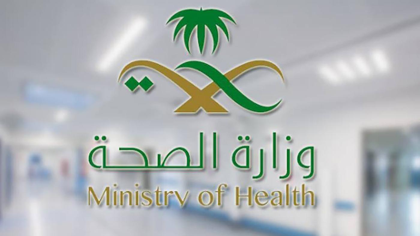 وزارة الصحة تعلن فتح التعديل لوظائفها المطروحة
