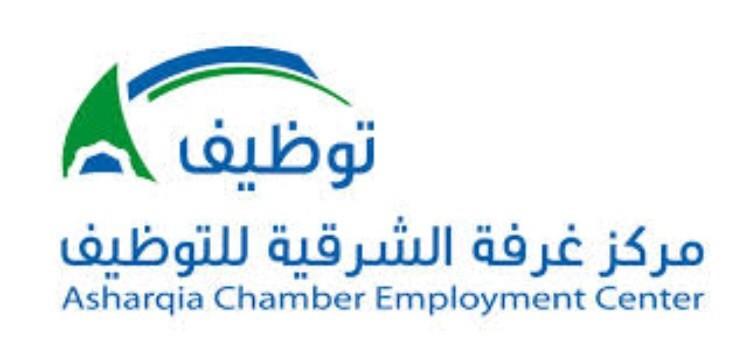 وظائف شاغرة توفرها مركز غرفة الشرقية للتوظيف بالقطاع الخاص بعدة مدن برواتب 6,000 ريال