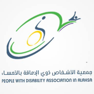وظائف شاغرة لدى جمعية الأشخاص ذوي الإعاقة