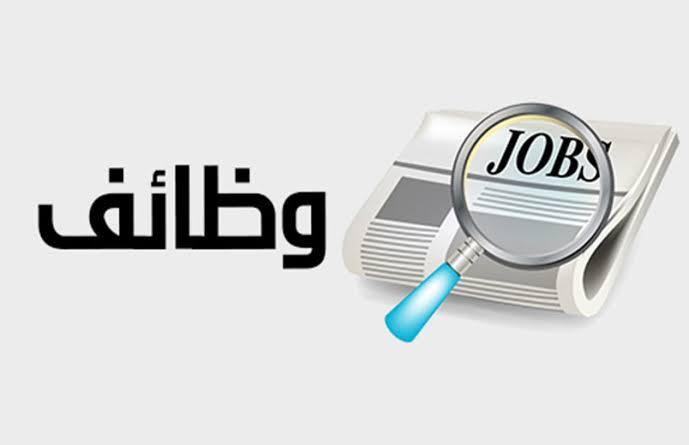 التخصصات المطلوبة في سوق العمل السعودي حتى 2030 م