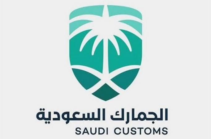 وظائف شاغرة لدى الجمارك السعودية