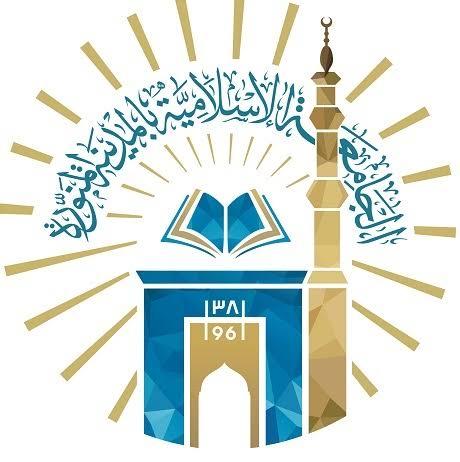 الجامعة الإسلامية تعلن فتح باب القبول في برامج الدبلوم العالي 1443هـ