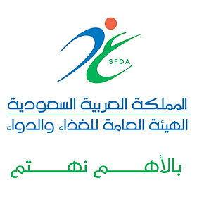 الهيئة العامة للغذاء والدواء توفر شواغر تدريبية عبر برنامج (تمهير)