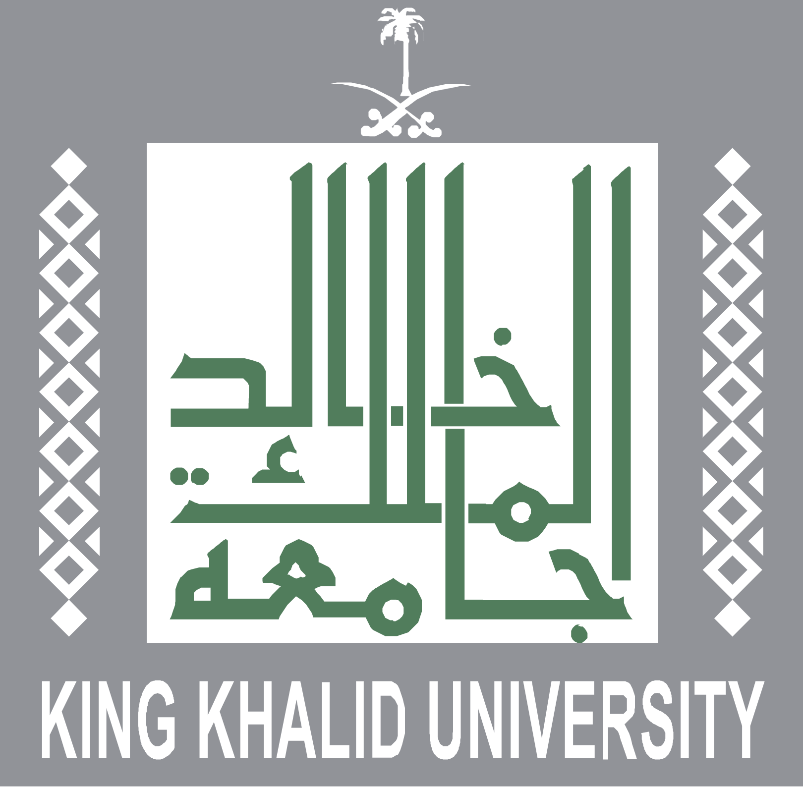 جامعة الملك خالد تعلن نتائج القبول ببرامج الدراسات العليا (غير المدفوعة الرسوم)