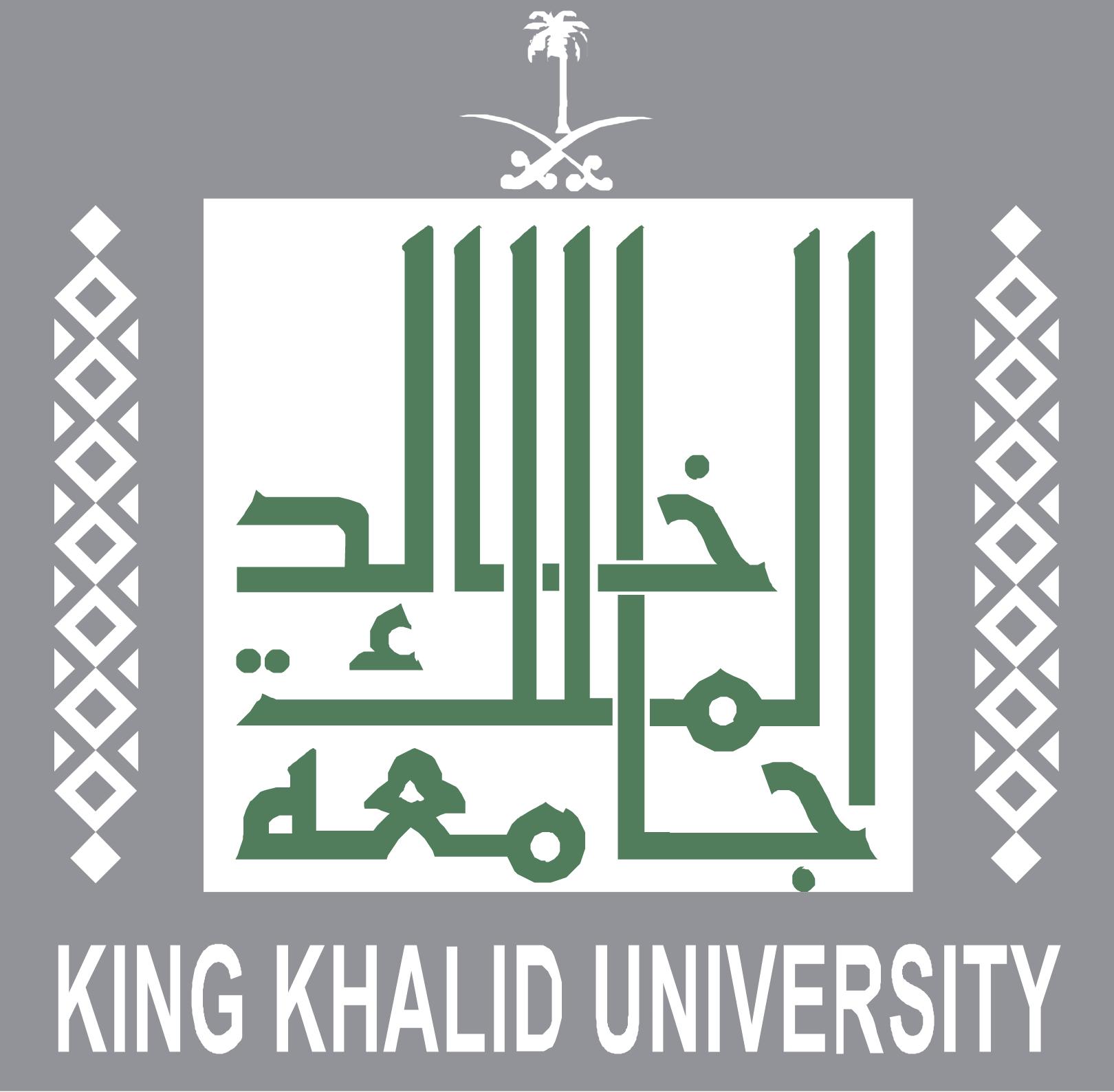 جامعة الملك خالد تطرح دورات تدريبية (مجانية) لأفراد المجتمع (عن بُعد)