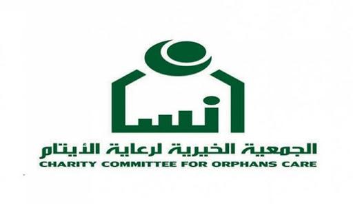 جمعية إنسان تعلن عن الملتقى الافتراضي لتوظيف الأيتام تحت شعار (عصامي)