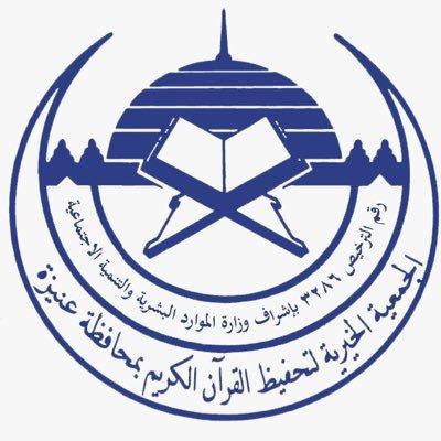 وظائف شاغرة لدى جمعية تحفيظ القرآن