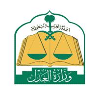العدل تعلن المرشحين والمرشحات بالمرتبة السادسة (الإدارية والمحاسب والفنية)