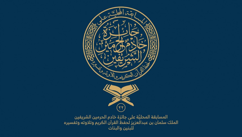 «الشؤون الإسلامية» تطلق وسماً في «تويتر» تزامناً مع انطلاقة مسابقة الملك سلمان لحفظ القرآن