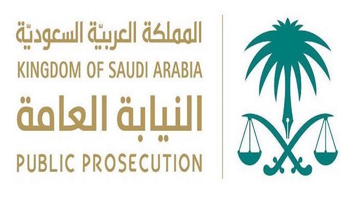 النيابة العامة تعلن موعد إجراء مقياس القبول لوظيفة (ملازم تحقيق)