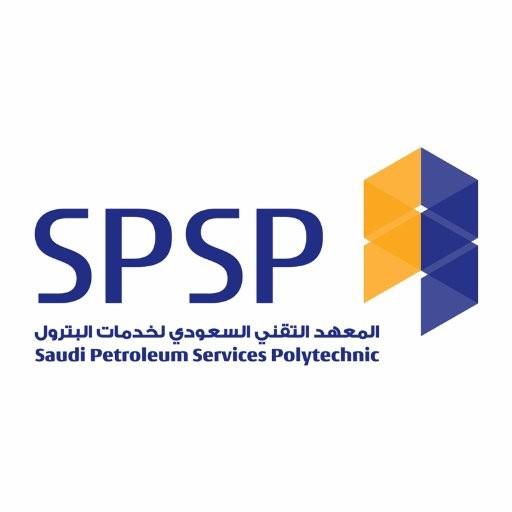 وظائف شاغرة لدى المعهد التقني السعودي لخدمات البترول