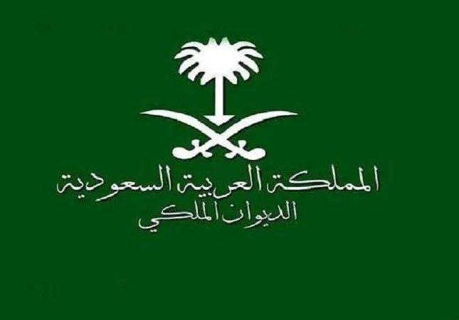 بيان من الديوان الملكي السعودي بشأن ما يحدث في العائلة الحاكمة بالأردن