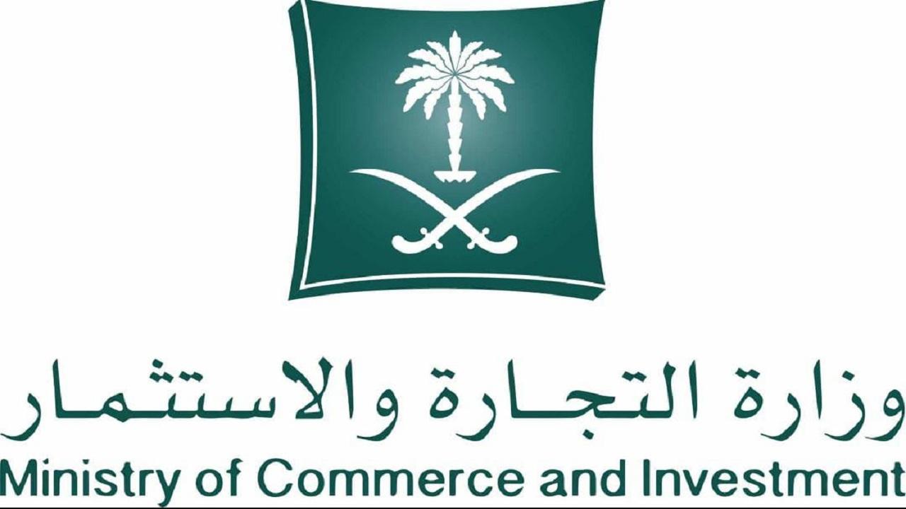 وزارة التجارة تدعو للتسوق عبر المواقع الإلكترونية لتجنب الزحام